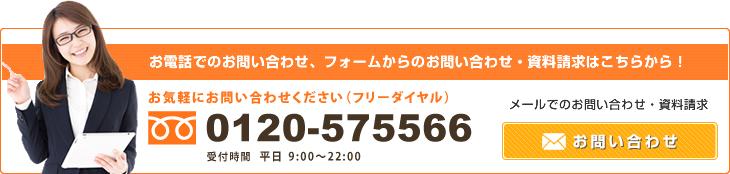 お電話でのお問い合わせ、フォームからのお問い合わせ・資料請求はこちらから!