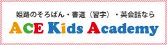 エースキッズアカデミー ACE KIDS ACADDEMY