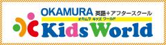 オカムラキッズワールド OKAMURA Kids World